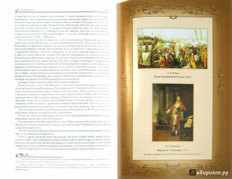 Иллюстрация 1 из 16 для Мой золотой век - II Екатерина | Лабиринт - книги. Источник: Лабиринт