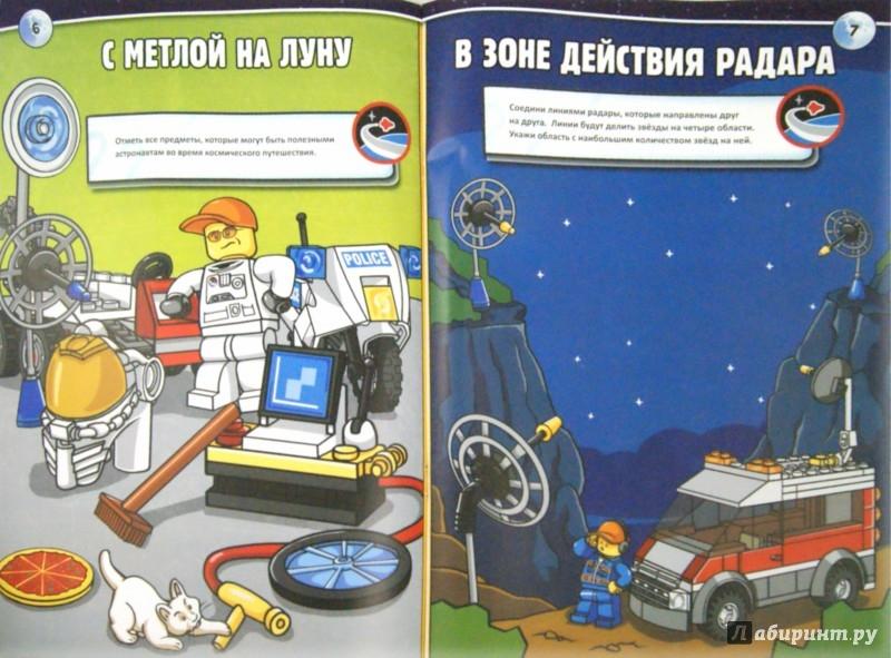 Иллюстрация 1 из 29 для LEGO CITY. Космос | Лабиринт - книги. Источник: Лабиринт
