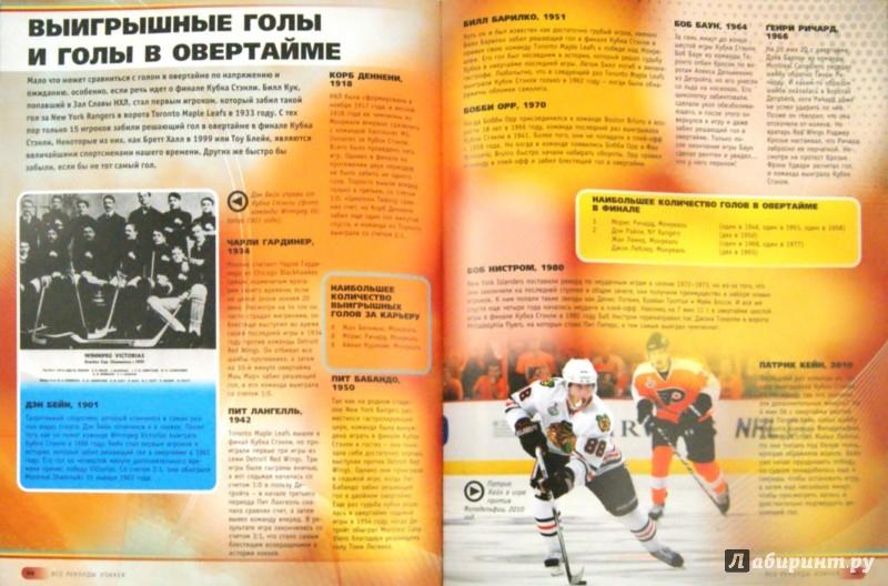 Иллюстрация 1 из 7 для Мировой хоккей - Даймонд, Цвайг | Лабиринт - книги. Источник: Лабиринт