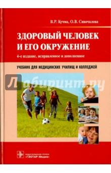 Здоровый человек и его окружение здоровый человек и его окружение учебник