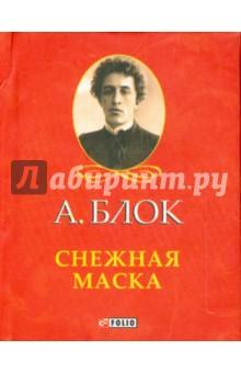 Блок Александр Александрович » Снежная маска