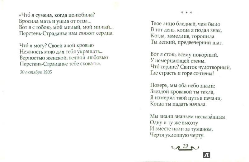 Иллюстрация 1 из 10 для Снежная маска - Александр Блок | Лабиринт - книги. Источник: Лабиринт