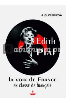 цена  Эдит Пиаф на уроках французского языка. Учебное пособие (+CD)  онлайн в 2017 году