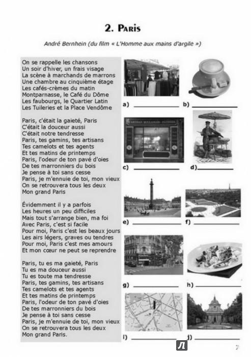 Иллюстрация 1 из 2 для Эдит Пиаф на уроках французского языка. Учебное пособие (+CD) - Юлия Глухова   Лабиринт - книги. Источник: Лабиринт