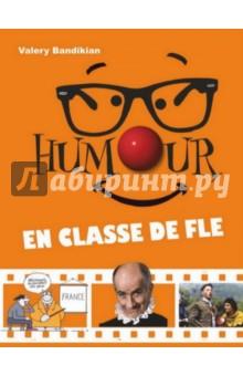 Юмор на уроках французского языка. Учебное пособие (+DVD) французские праздники 2 учебное пособие dvd
