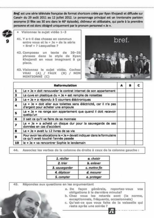 Иллюстрация 1 из 2 для Юмор на уроках французского языка. Учебное пособие (+DVD) - Валерий Бандикян | Лабиринт - книги. Источник: Лабиринт