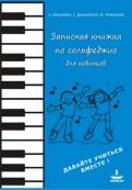 Записная книжка по сольфеджио для новичков. Учебно-методическое пособие
