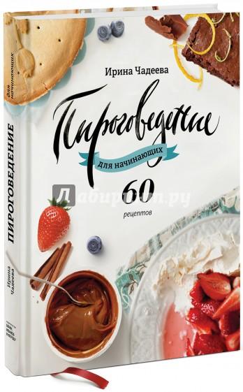 Пироговедение для начинающих. 60 рецептов, Чадеева Ирина Валентиновна