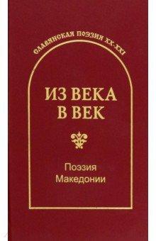Из века в век. Поэзия Македонии  из века в век словенская поэзия