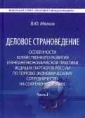 Деловое страноведение. Часть 1. Особенности хозяйственного развития и внешнеэкономической практики