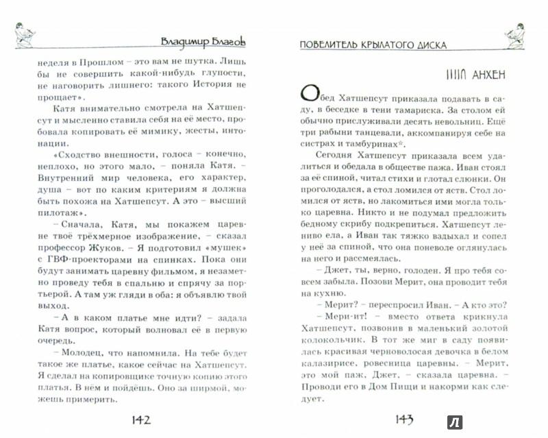 Иллюстрация 1 из 12 для Повелитель крылатого диска - Владимир Благов | Лабиринт - книги. Источник: Лабиринт