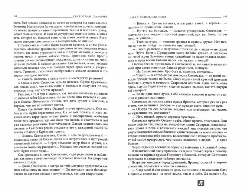 Иллюстрация 1 из 25 для Святослав. Хазария - Гнатюк, Гнатюк | Лабиринт - книги. Источник: Лабиринт