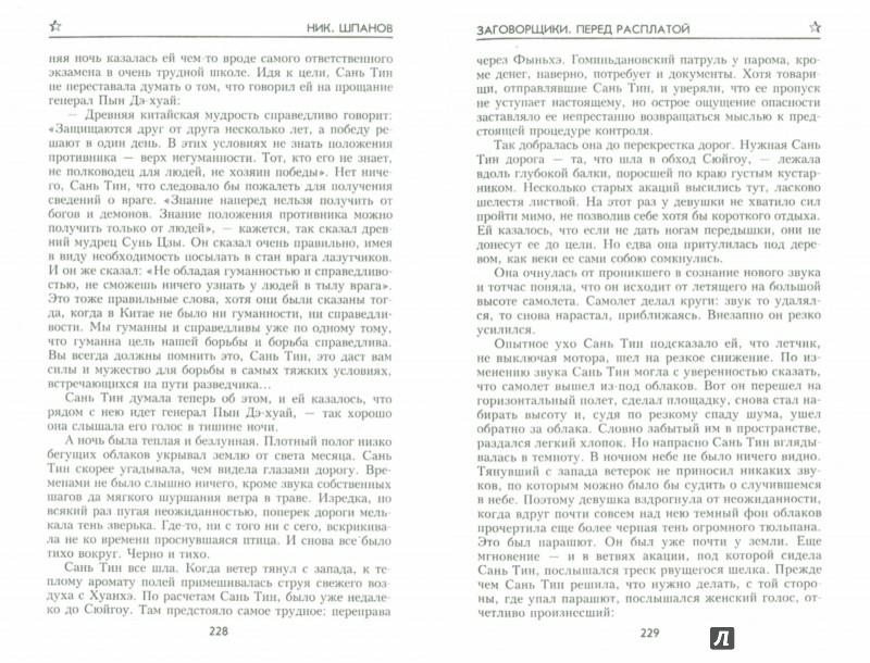 Иллюстрация 1 из 8 для Заговорщики. Перед расплатой - Николай Шпанов | Лабиринт - книги. Источник: Лабиринт