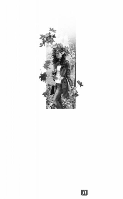 Иллюстрация 1 из 38 для #любовь, или Невыдуманная история - Михаил Самарский | Лабиринт - книги. Источник: Лабиринт