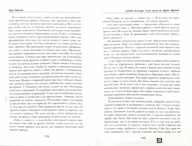 Иллюстрация 1 из 22 для Судьба Изагора. Семь звезд во мраке Ирнеин - Вера Чиркова | Лабиринт - книги. Источник: Лабиринт
