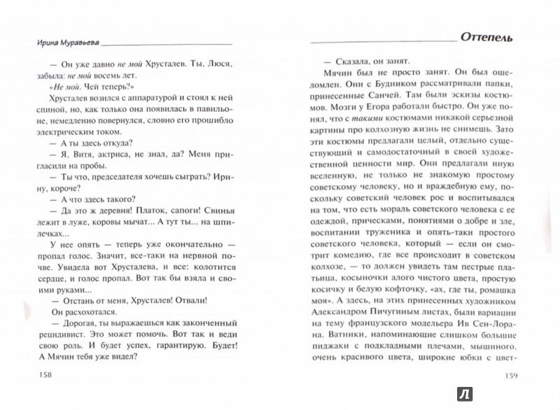 Иллюстрация 1 из 21 для Оттепель. Льдинкою растаю на губах - Ирина Муравьева | Лабиринт - книги. Источник: Лабиринт
