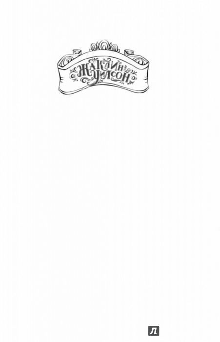 Иллюстрация 1 из 40 для Трейси Бикер - суперзвезда! - Жаклин Уилсон | Лабиринт - книги. Источник: Лабиринт