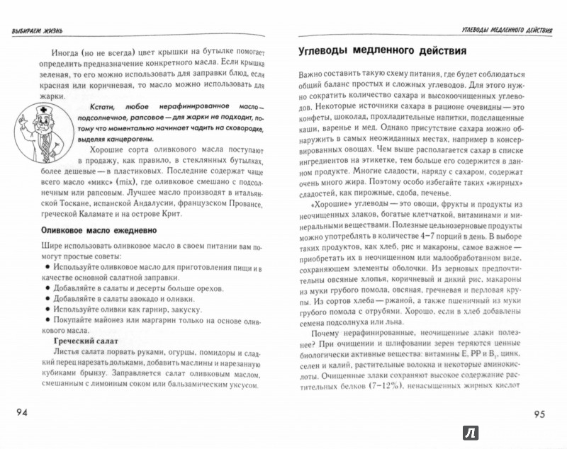 Иллюстрация 1 из 8 для Продукты вместо лекарств - Медведева, Пугачева | Лабиринт - книги. Источник: Лабиринт