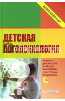 Детская логопсихология. Учебник для студентов вузов (+CD)