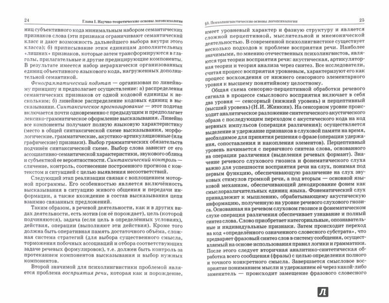 Иллюстрация 1 из 14 для Детская логопсихология. Учебник для студентов вузов (+CD) - Денисова, Леханова, Захарова | Лабиринт - книги. Источник: Лабиринт