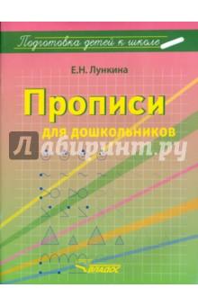Прописи для дошкольников прописи для каллиграфии в москве