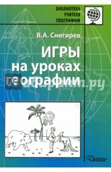 Игры на уроках географии. Методическое пособие научная литература по географии