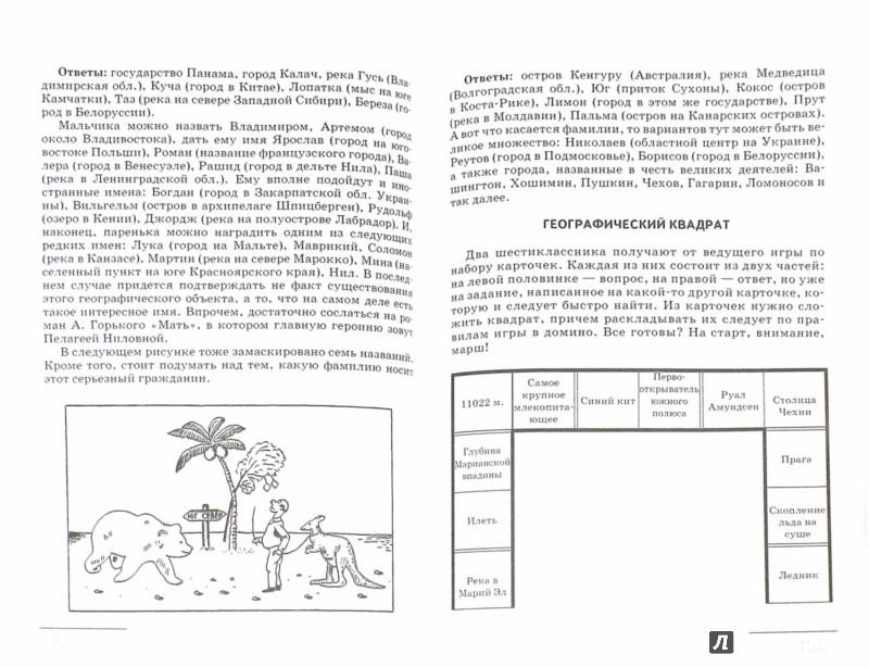 Иллюстрация 1 из 8 для Игры на уроках географии. Методическое пособие - Валерий Снигирев | Лабиринт - книги. Источник: Лабиринт