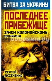 Последнее прибежище. Зачем Коломойскому Украина книги почтой дешево по украине