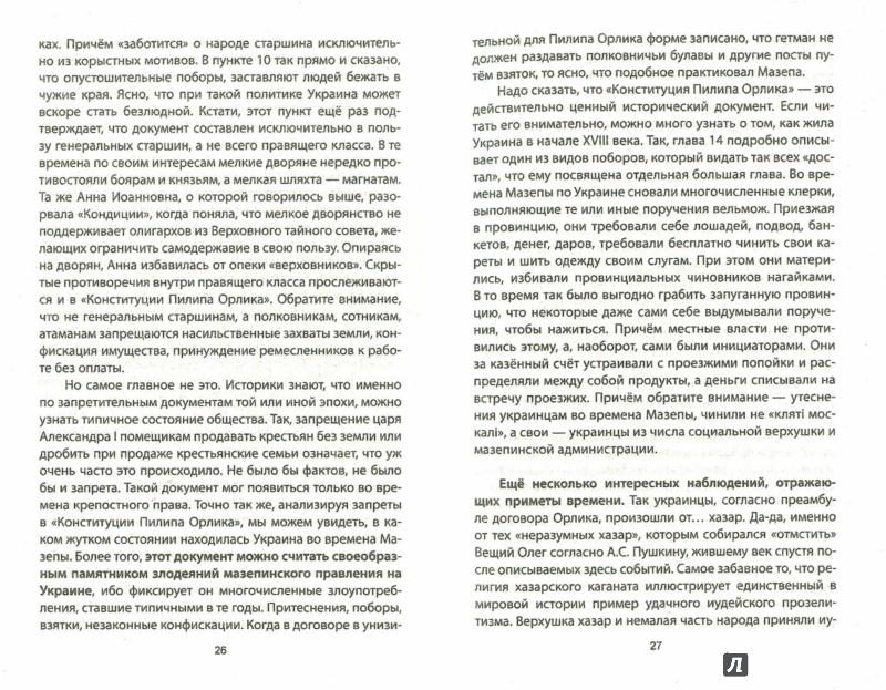 Иллюстрация 1 из 8 для Последнее прибежище. Зачем Коломойскому Украина - Сергей Аксененко | Лабиринт - книги. Источник: Лабиринт