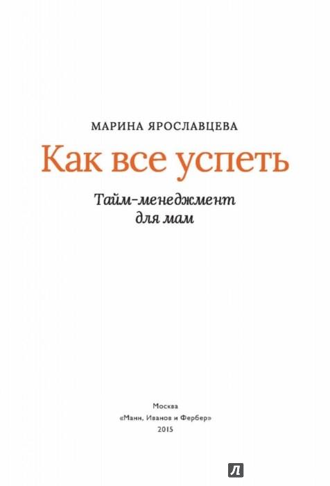 Иллюстрация 1 из 39 для Как все успеть. Тайм-менеджмент для мам - Марина Ярославцева | Лабиринт - книги. Источник: Лабиринт