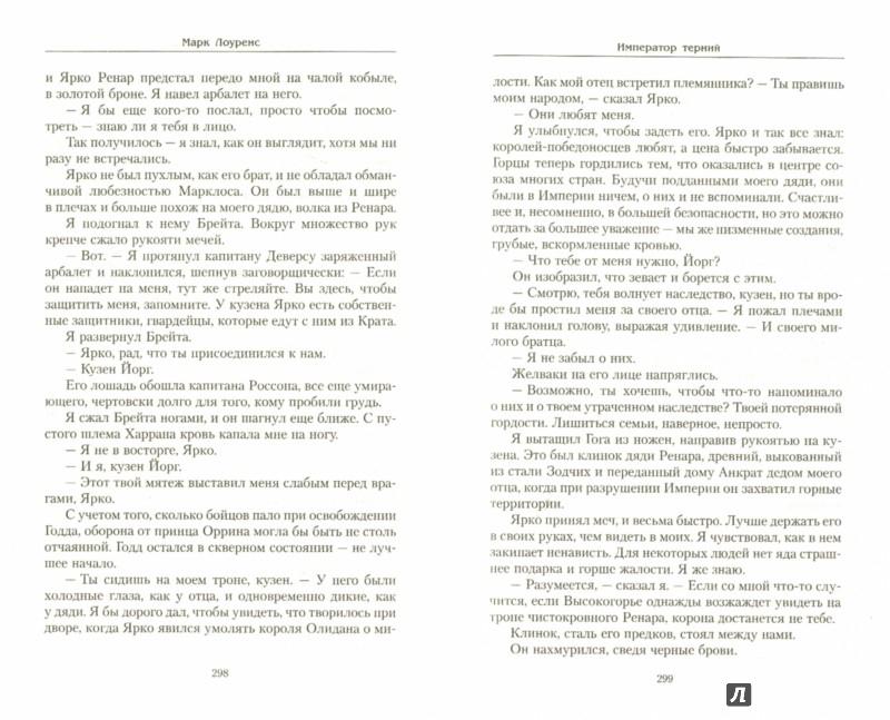 Иллюстрация 1 из 13 для Император терний - Марк Лоуренс | Лабиринт - книги. Источник: Лабиринт