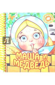 Купить Маша и медведь, Улыбка, Русские народные сказки