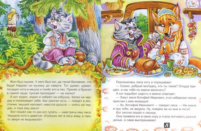 Иллюстрация 1 из 7 для Кот и лиса | Лабиринт - книги. Источник: Лабиринт