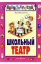 Безымянная Ольга Школьный театр