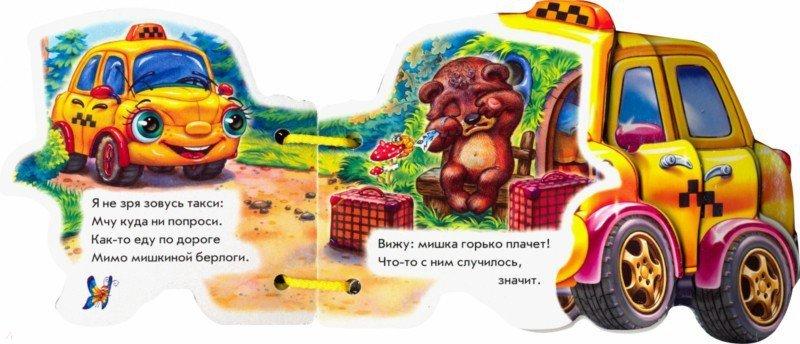 Иллюстрация 1 из 11 для Такси - С. Зайцева | Лабиринт - книги. Источник: Лабиринт