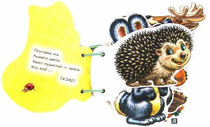 Иллюстрация 1 из 27 для В лесу - Ирина Солнышко | Лабиринт - книги. Источник: Лабиринт