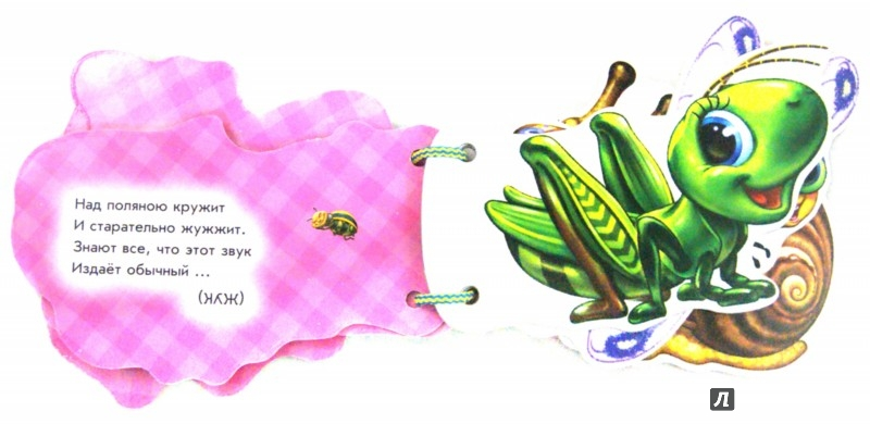 Иллюстрация 1 из 10 для Милые крошки - Ирина Солнышко | Лабиринт - книги. Источник: Лабиринт