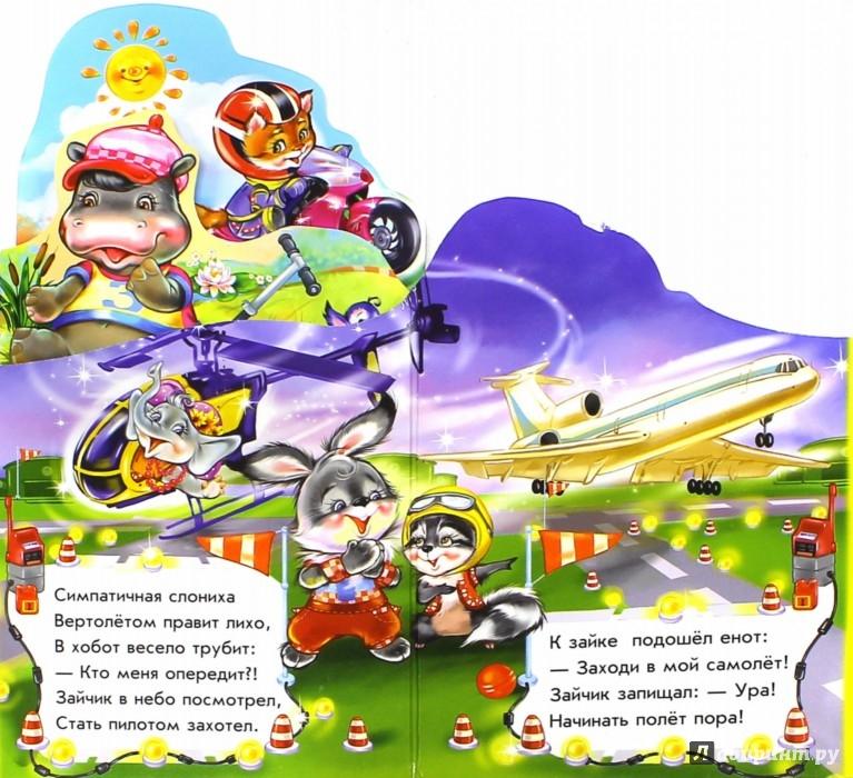 Иллюстрация 1 из 18 для Самый быстрый - Е. Тищенко | Лабиринт - книги. Источник: Лабиринт