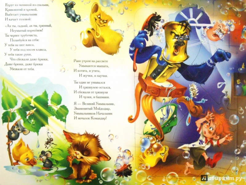 Иллюстрация 1 из 6 для Мойдодыр. Стихи с пазлами - Корней Чуковский | Лабиринт - книги. Источник: Лабиринт