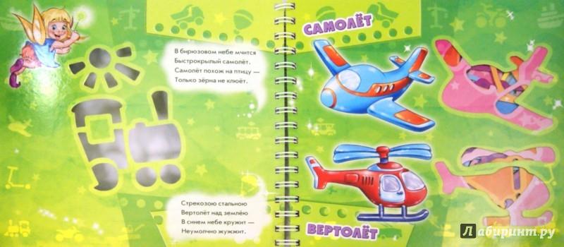 Иллюстрация 1 из 10 для Машины. Трафарет - Геннадий Меламед | Лабиринт - игрушки. Источник: Лабиринт