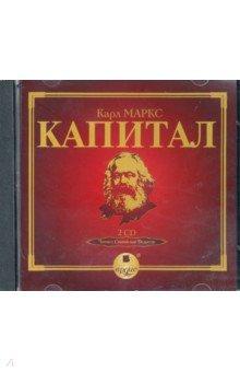 Zakazat.ru: Капитал. Подарочное издание (2CDmp3). Маркс Карл