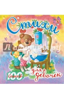 Стихи для девочек издательство аст книга для чтения в детском саду младшая группа 3 4 года