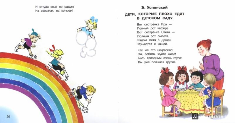 Иллюстрация 1 из 10 для Стихи для девочек - Барто, Успенский, Синявский | Лабиринт - книги. Источник: Лабиринт