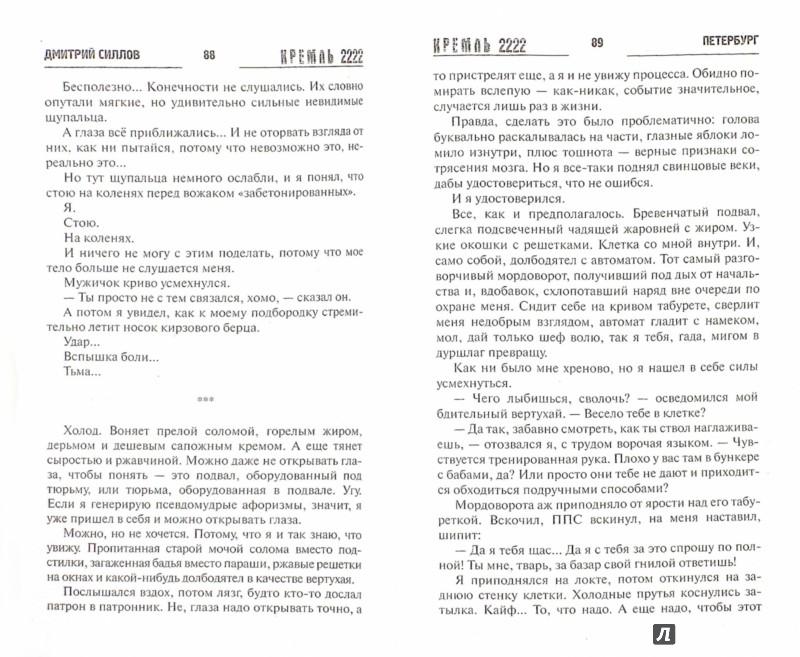 Иллюстрация 1 из 10 для Кремль 2222. Петербург - Дмитрий Силлов | Лабиринт - книги. Источник: Лабиринт