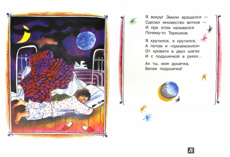 Иллюстрация 1 из 14 для Самые лучшие стихи и сказки - Сергей Михалков | Лабиринт - книги. Источник: Лабиринт
