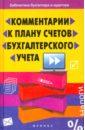 Богаченко Вера Михайловна Комментарии к Плану счетов бухгалтерского учета тарифный план