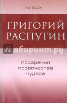 Григорий Распутин. Прозрение, пророчества, чудеса