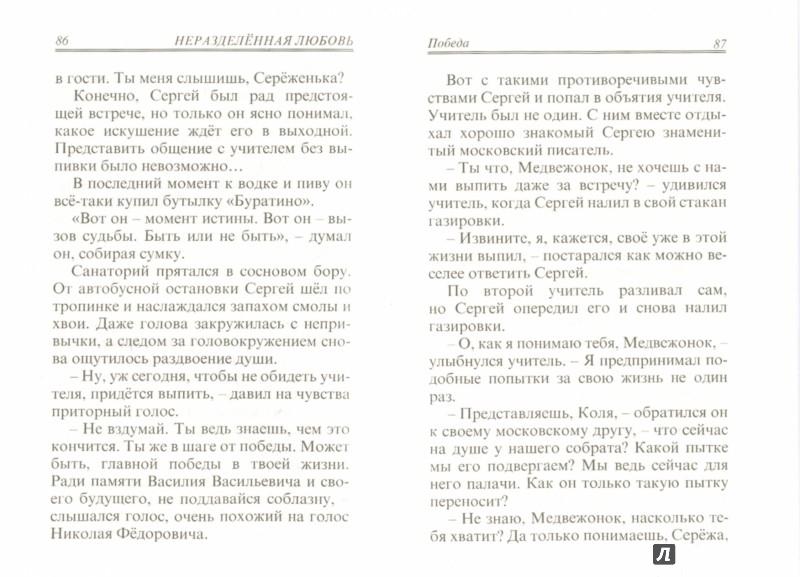 Иллюстрация 1 из 7 для Неразделённая любовь - Валерий Хлыстов | Лабиринт - книги. Источник: Лабиринт