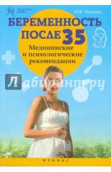 Беременность после 35. Медицинские и психологические рекомендации ильина наина кубатовна беременность после 35 медицинские и психологические рекомендации