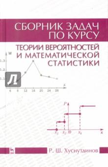 Сборник задач по теории вероятности и математической статистике. Учебное пособие